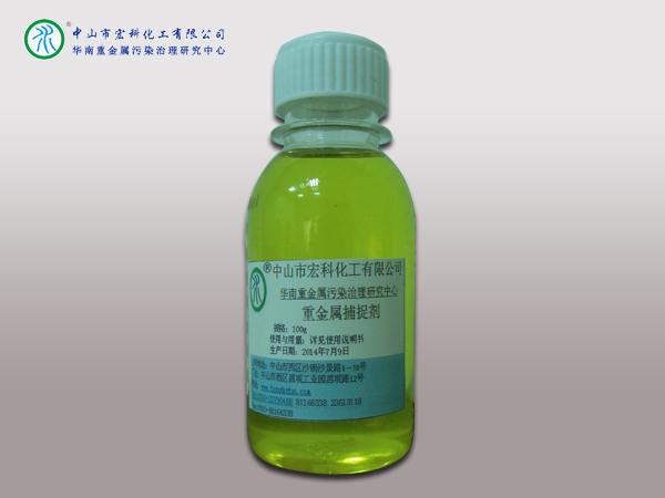 重金属捕捉剂液体