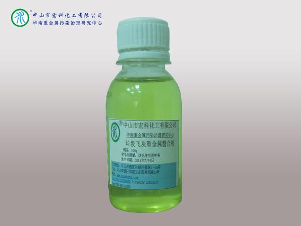 纳米垃圾飞灰重金属螯合剂